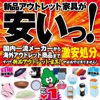 4月11日(土)~14日(火)は新品アウトレット家具が安い!激安処分セール!