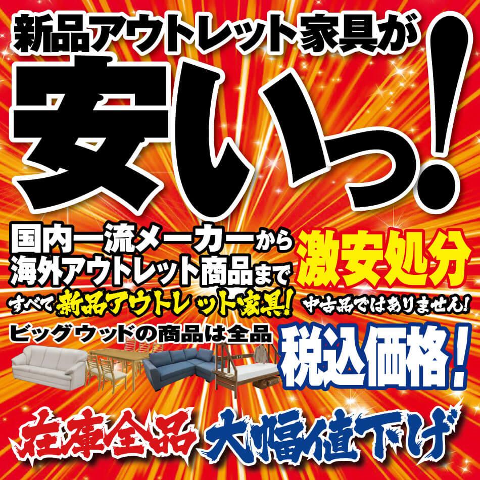 4月4日(土)~7日(火)は新品アウトレット家具が安い!激安処分セール!