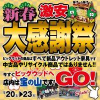 1/20~1/23は激安新春大感謝祭!