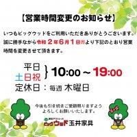 営業時間を平日・土日祝ともに10:00~19:00に変更いたします。