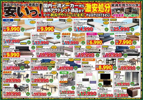 4月4日(土)~7日(火)は新品アウトレット家具が安い!激安処分セール!(裏面)