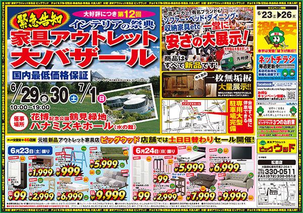 6/23(土)~26日(火)は家具アウトレットお値段異常セール!
