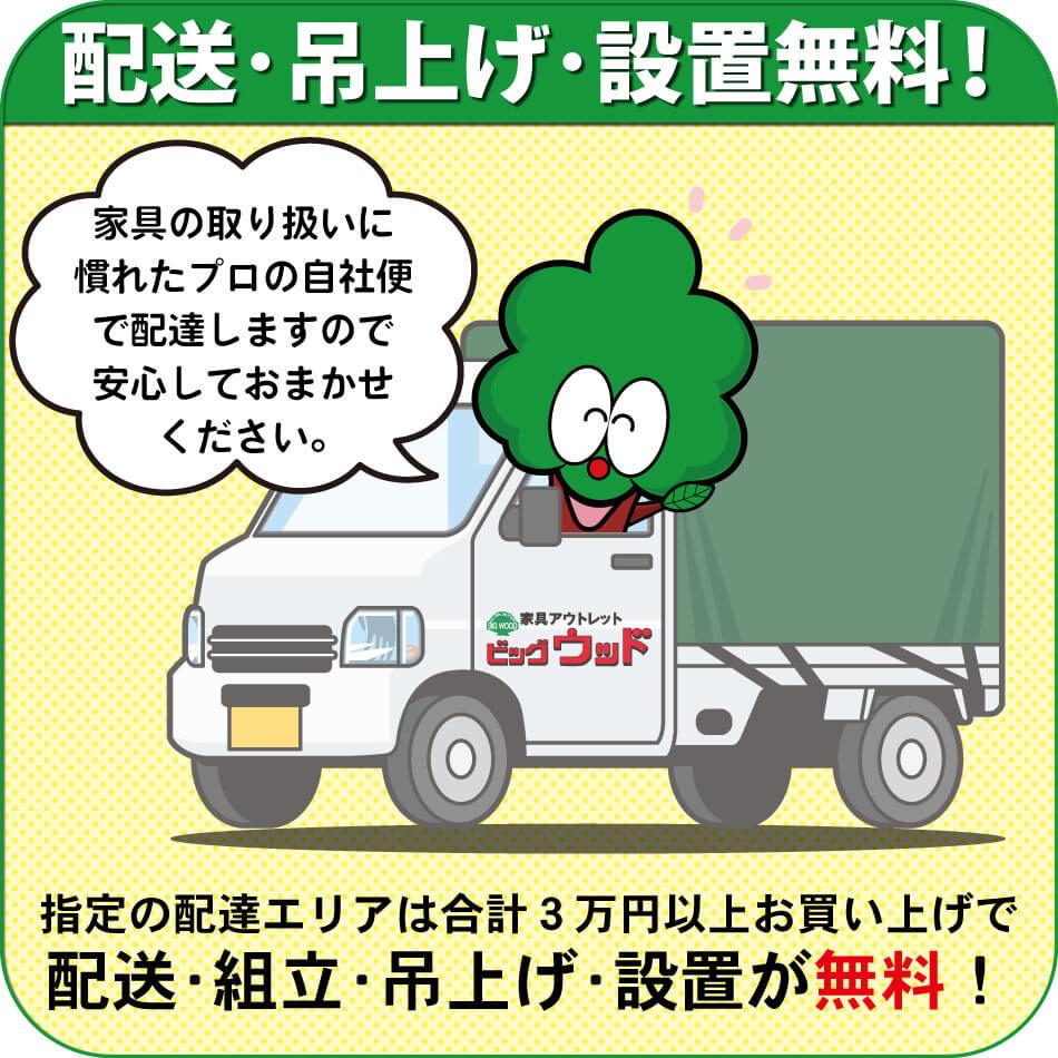 指定の配達エリアは合計3万円以上のお買い上げで、配送・組立・吊上げ・設置が無料!