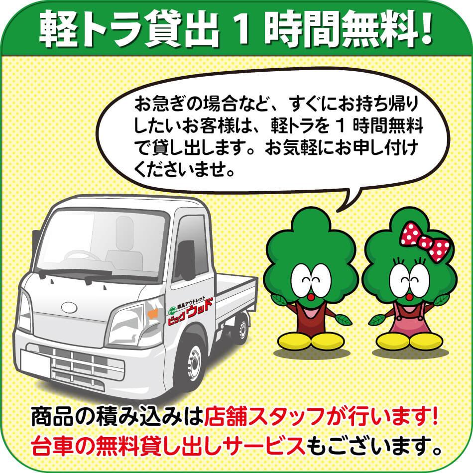 お急ぎの場合など、すぐにお持ち帰りしたいお客様は、軽トラックを1時間無料で貸し出しいたします。お気軽にお申し付けくださいませ。
