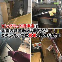 ビッグウッド摂津店は大阪北部地震の影響を受けましたが、ただいま元気に営業しております!
