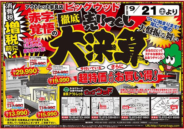 9月21日(土)から増税前の徹底売りつくし!  家具アウトレット、赤字覚悟の大決算セール!