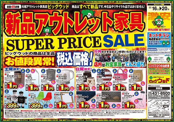 ビッグウッド貝塚店「11月16日(土)~19日(火)は、新品アウトレット家具スーパープライスセール!」