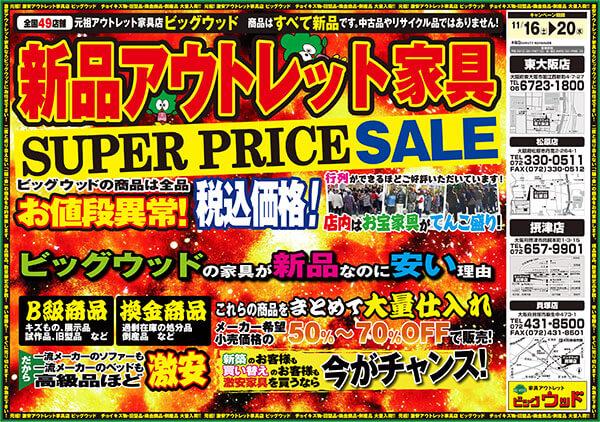 ビッグウッド東大阪店・摂津店・松原店 今週のチラシ(表面)