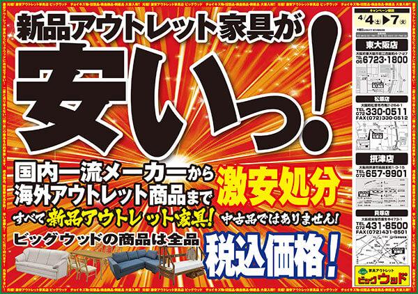 4月4日(土)~7日(火)は新品アウトレット家具が安い!激安処分セール!(商品無・表面)