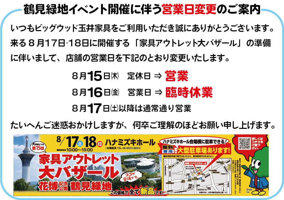 第15回 家具アウトレット大バザール in 鶴見緑地の開催準備に伴う各店舗の営業日変更のご案内