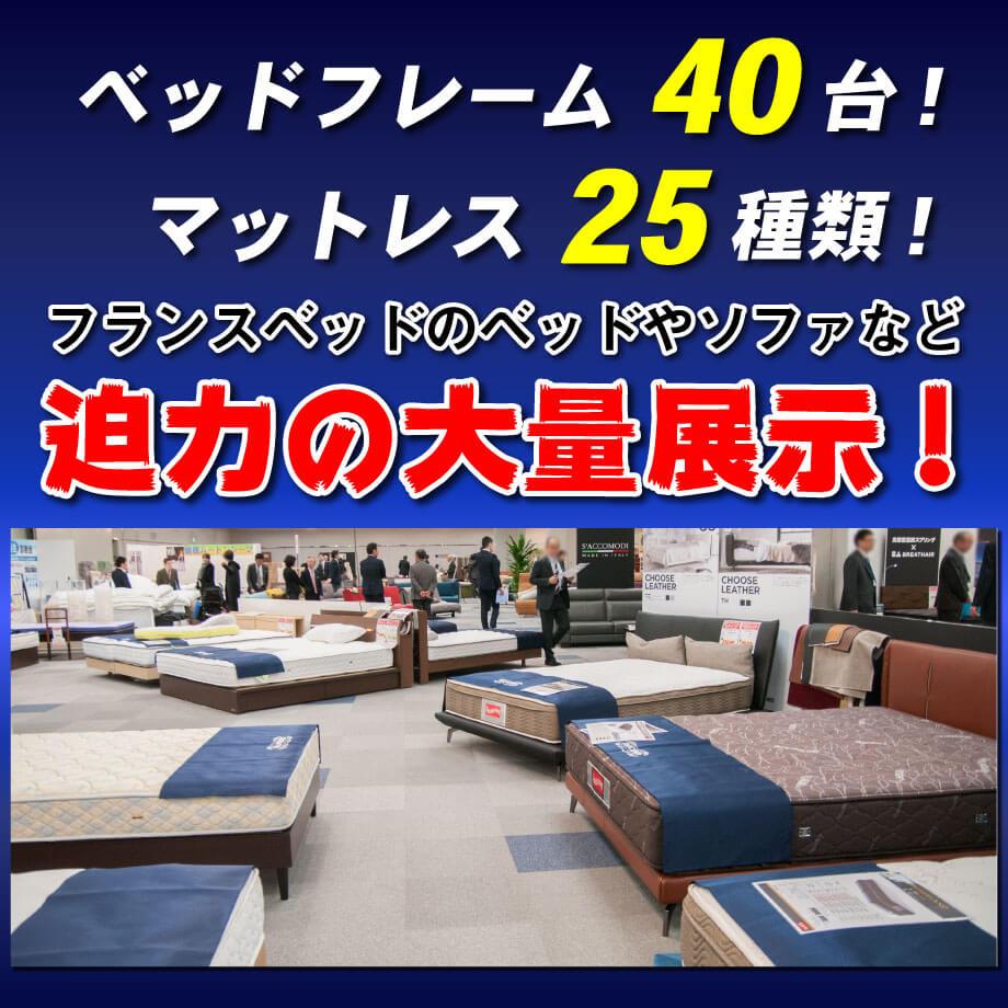 ベッドフレーム80台!マットレス25種類!フランスベッド迫力の大量展示!
