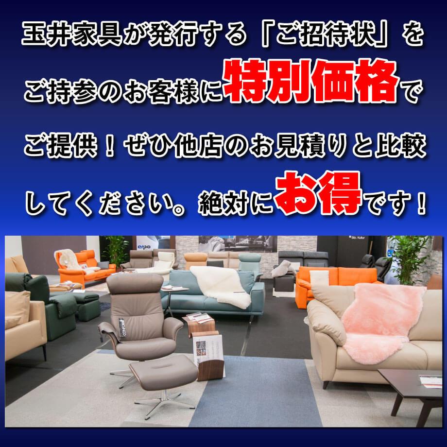 玉井家具が発行するご招待状ご持参のお客様に特別価格でご提供。ぜひ他店のお見積りと比較してください。全体にお得です!