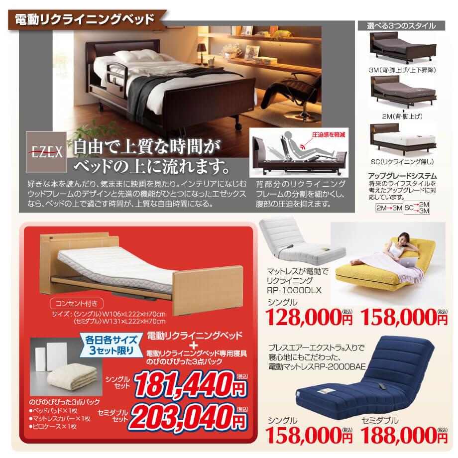 EXEX(エゼックス)など電動リクライニングベッドを多数展示。