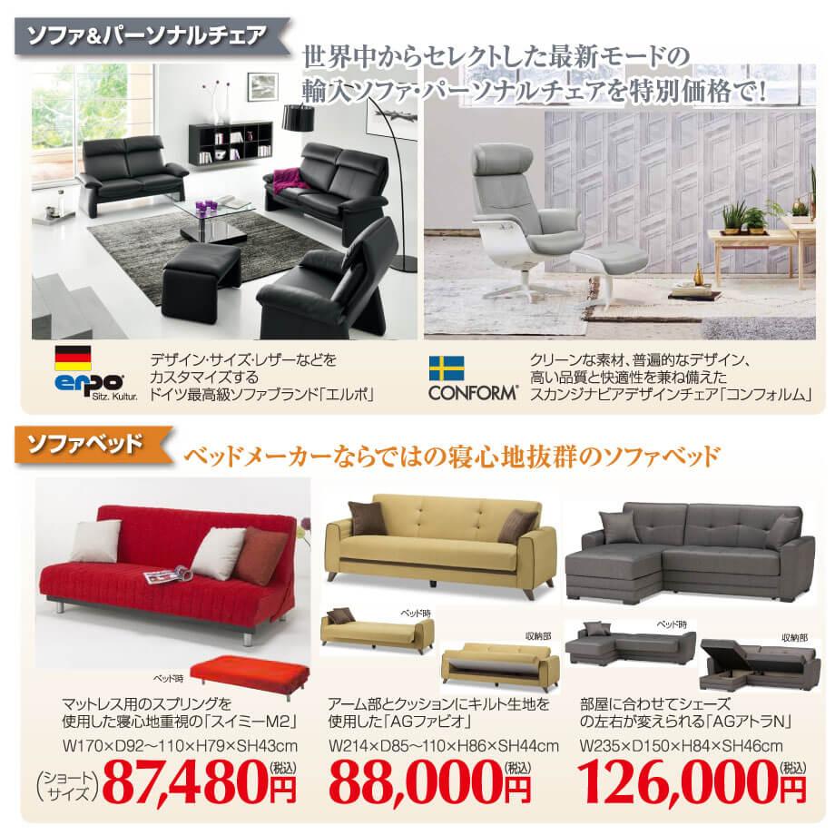 ドイツ製ソファーや北欧製パーソナルチェア、日本製ソファーベッドも充実した品揃え。