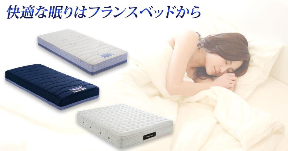 快適な眠りはフランスベッドから