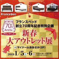 フランスベッド新春大アウトレット展2019 in マイドームおおさか
