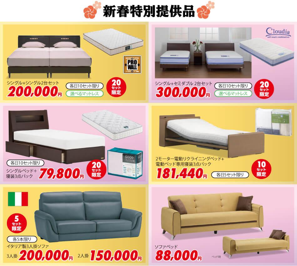 新春特別提供品。ベッド+マットレスのセット、イタリア製ソファー、国産ソファーベッドが安い!