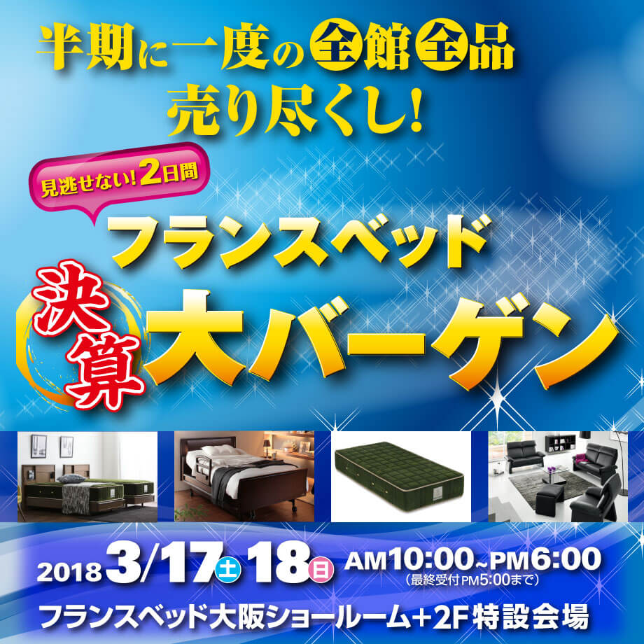 フランスベッド 大阪ショールーム 秋の新作ベッドフェア in 天満橋OMMビル