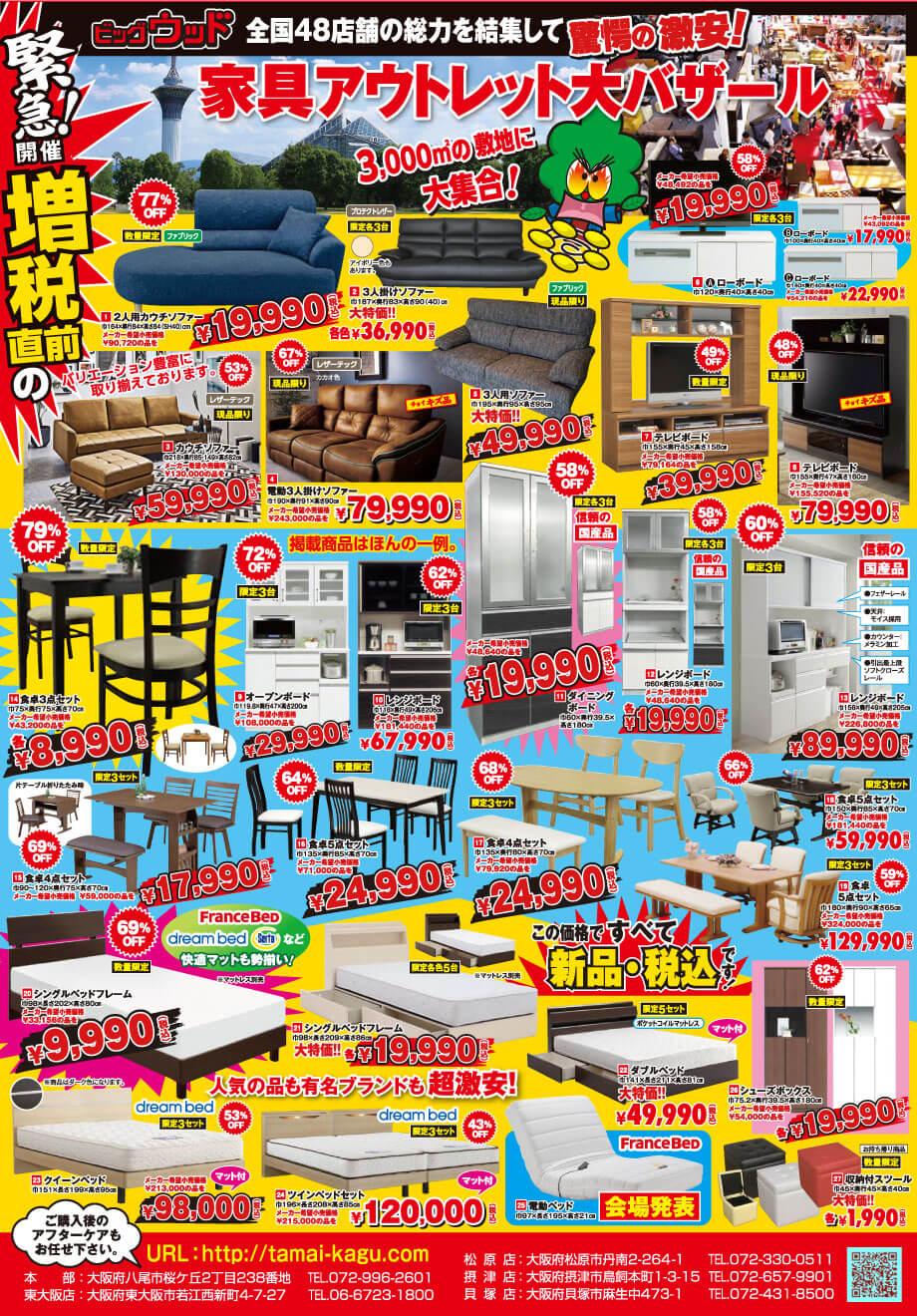 2人掛けからカウチや電動などソファー各種、フランスベッド・サータ・ドリームベッドなど有名ブランドのベッドも激安!