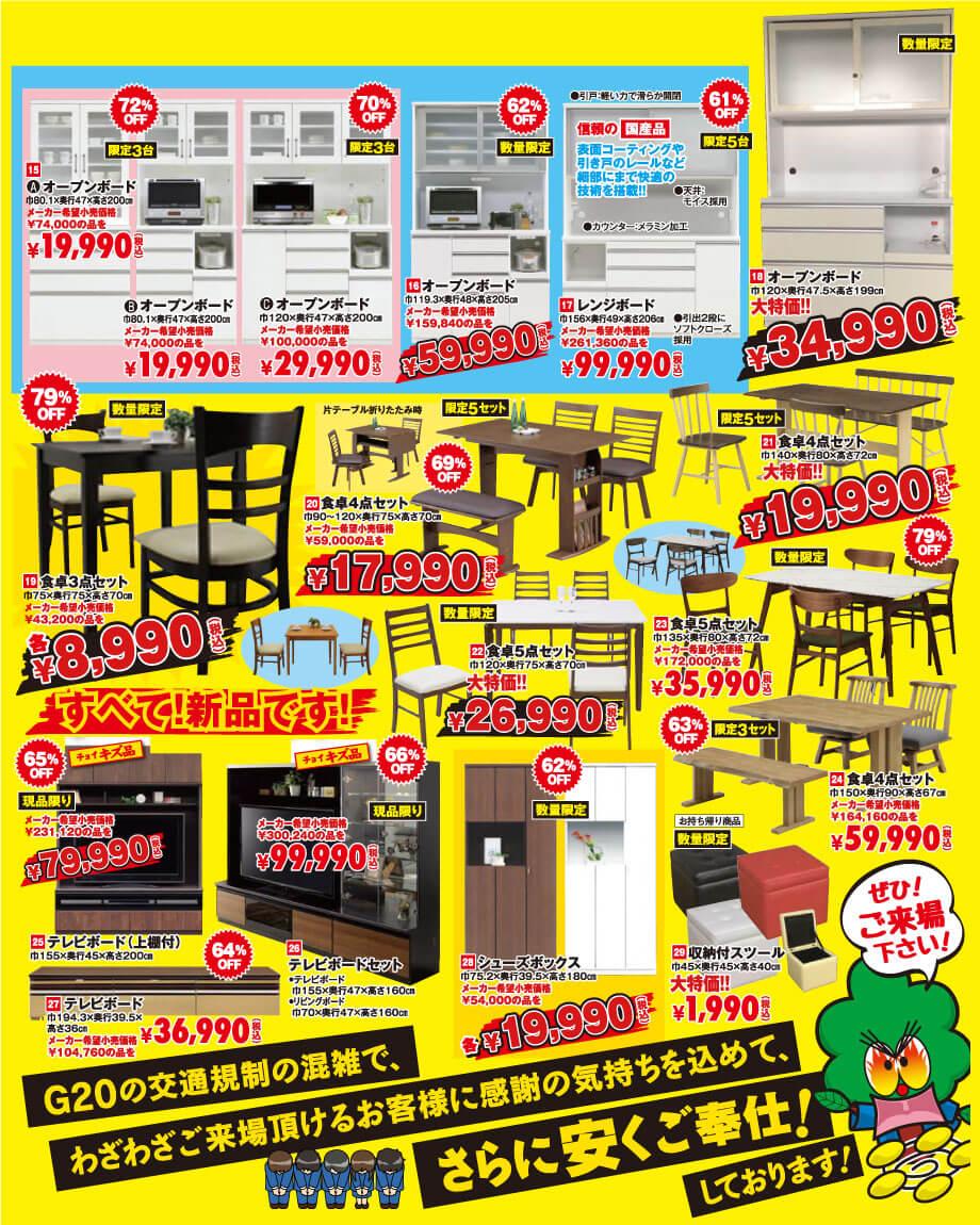 食器棚やレンジボード、食卓セット、テレビボードもたいへんお安くなっています!