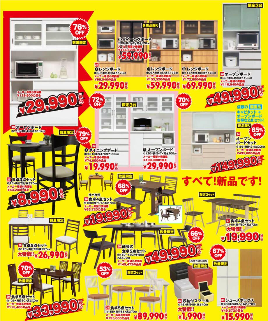 食器棚や食卓セットも安く買えるチャンス!