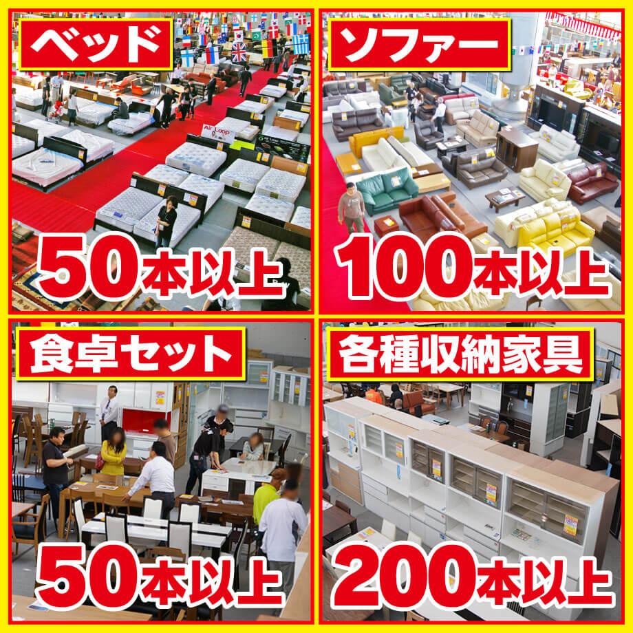ベッド・ソファー・食卓セット・各種収納家具など、家具なら何でも揃う迫力の大量展示!