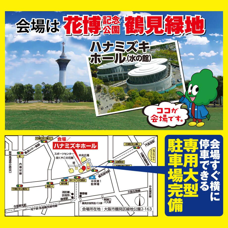 会場は鶴見緑地のハナミズキホール。会場すぐ横に駐車できる専用大型駐車場完備!お車のご来場やお持ち帰りに便利です。