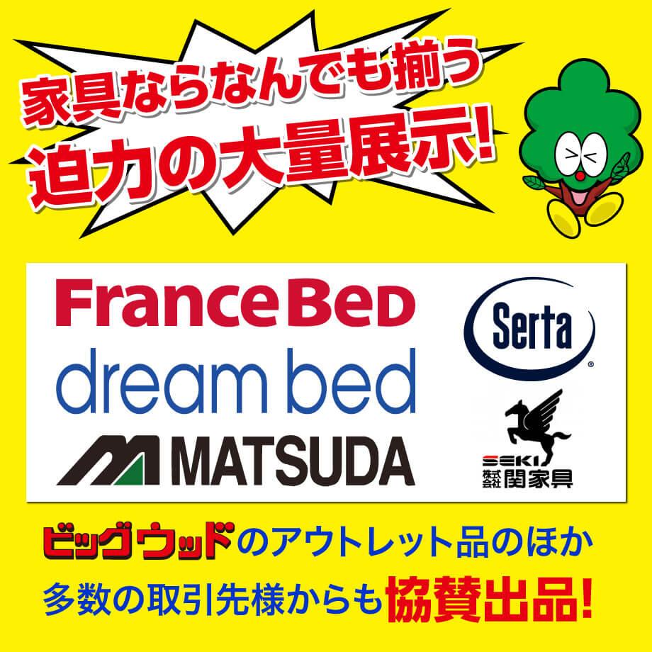 家具なら何でも揃う迫力の大量展示!松田家具・ドリームベッド・サータ・フランスベッド・インターリバックスなど多数の取引先様からも協賛出品!
