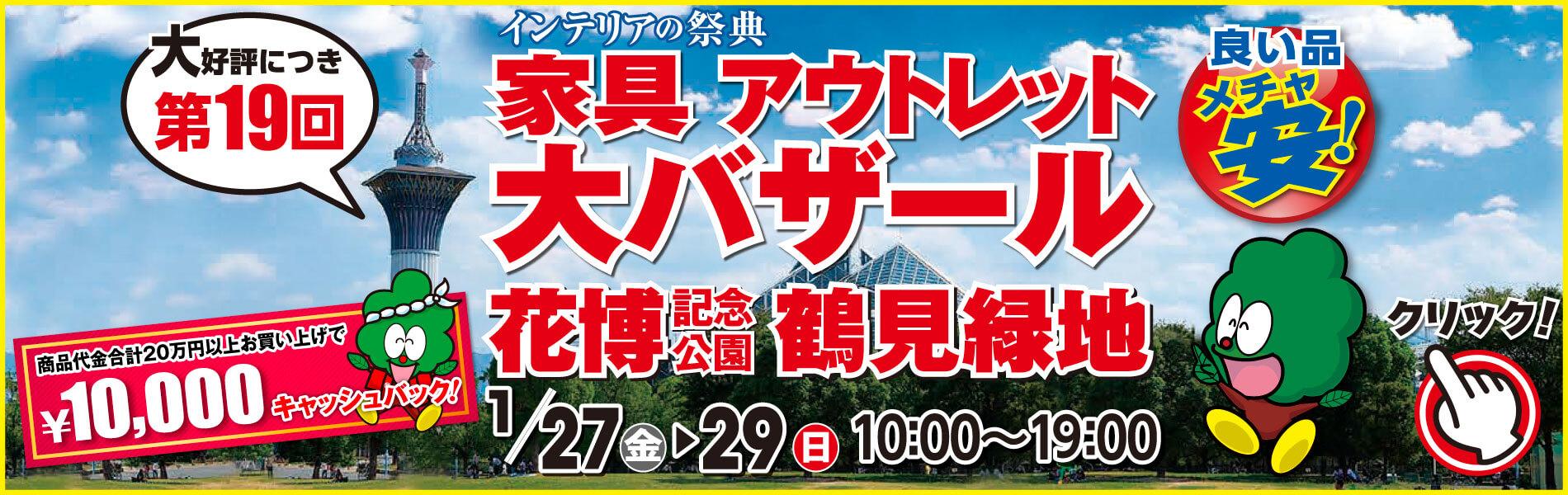 インテリアの祭典「家具アウトレット大バザール」in 鶴見緑地