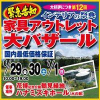 6月29日(金)~7月1日(日)、花博記念公園鶴見緑地におきまして、第12回 家具アウトレット大バザールを開催いたします!
