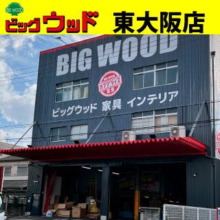 ビッグウッド玉井家具 東大阪