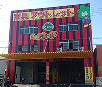ビッグウッド玉井家具 東大阪店