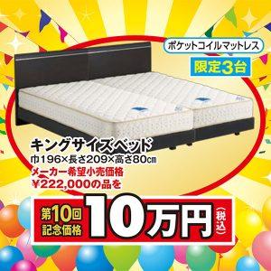 キングサイズベッドがマットレス付きで10万円ポッキリ!