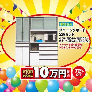 ダイニングボード2点セットが10万円ポッキリ!