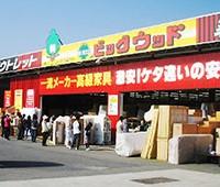 ビッグウッド玉井家具 岸和田店