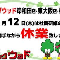 ビッグウッド岸和田店・東大阪店・松原店は10月12日(木)を臨時休業いたします。