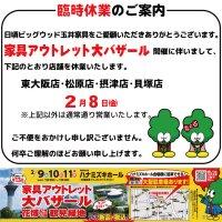 2月8日(金)は、鶴見緑地にて開催する家具アウトレット大バザールの準備のため臨時休業いたします。