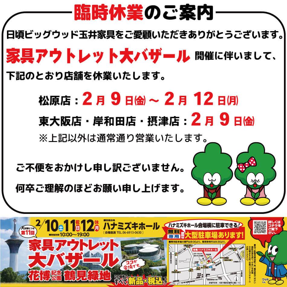 家具アウトレット大バザール開催に伴い、松原店は2月9日~12日、東大阪店・岸和田店・摂津店は2月9日をそれぞれ休業いたします。