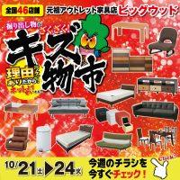 10/21~24はアウトレット家具のキズ物市!土日限定日替わり目玉商品を多数ご用意!
