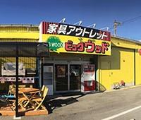 ビッグウッド玉井家具 松原店
