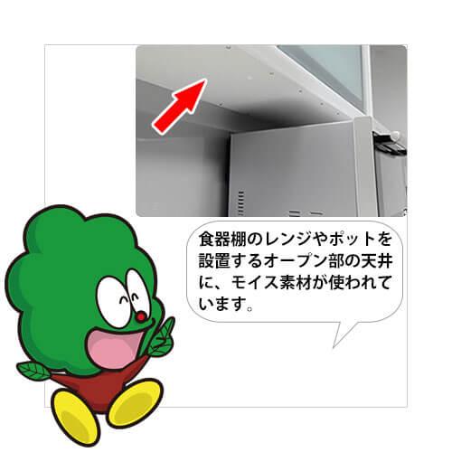 食器棚のレンジやポットを設置するオープン部の天井に、Moiss(モイス)素材が使われています。