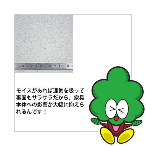 モイスがあれば湿気を吸って裏面もサラサラだから、家具本体への影響が大幅に抑えられます。