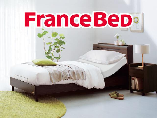ベッド・マットレス - フランスベッド