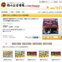 ビッグウッド東大阪店と岸和田店がHot Pepper「街のお店情報」に掲載されました。