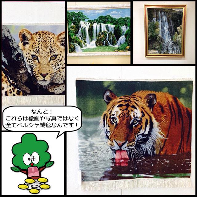 なんと!これらは絵画や写真ではなく全てペルシャ絨毯なんです!