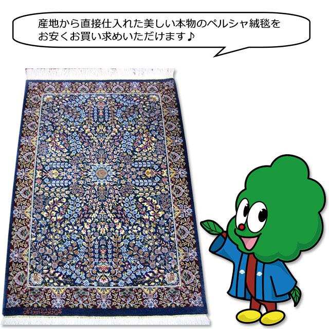 産地から直接仕入れた美しい本物のペルシャ絨毯をお安くお買い求めいただけます♪