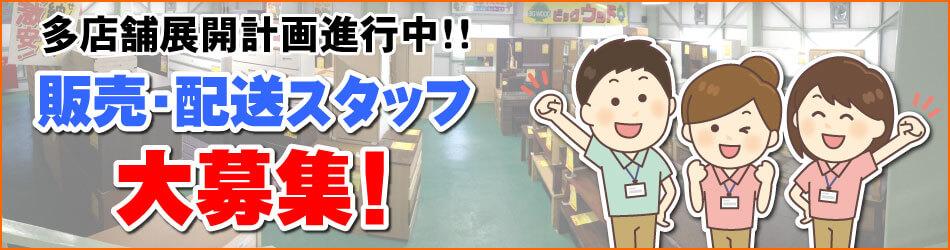 多店舗展開計画進行中につき、販売・配送スタッフ大募集!!