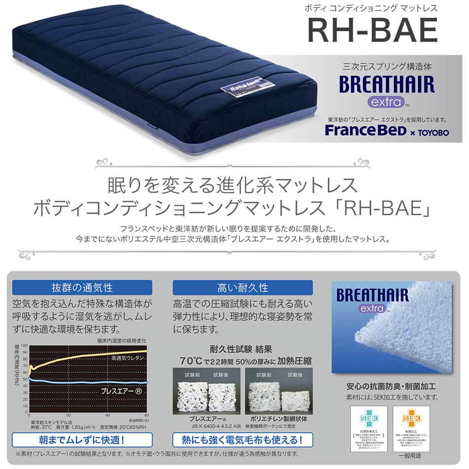 最新の素材を使用した最先端の眠り「中空三次元構造体 ブレスエアーエクストラ」を贅沢に両面使用したボディコンディショニングマットレス