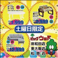 8/5~8/8は新品B級家具緊急大処分!猫脚オーバルテーブル、肘付座椅子、カウチソファーが安い!