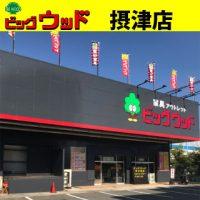 2017年10月27日(金) ビッグウッド摂津店 堂々オープン!